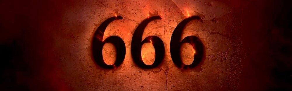 Что же на самом деле число 666.jpg